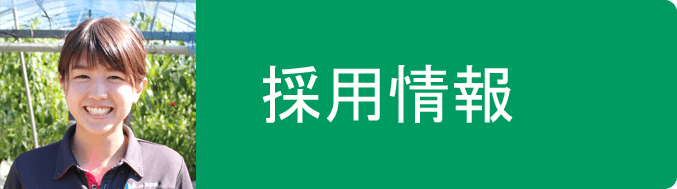JA高知県採用情報